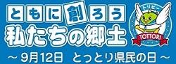 県民の日 ロゴ.jpg